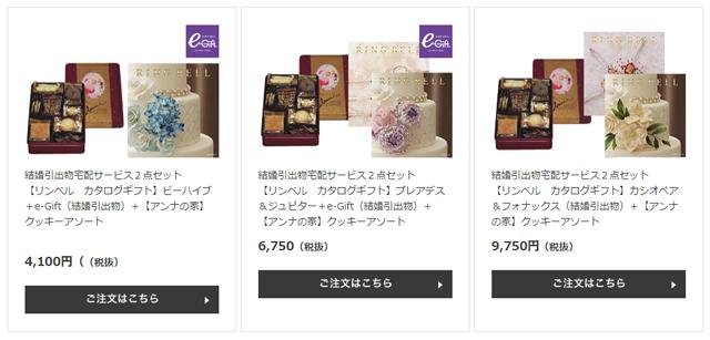 リンベルの料金(カタログギフトと引き菓子)