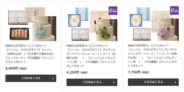 リンベルの料金(カタログギフトと引き菓子+縁起物)