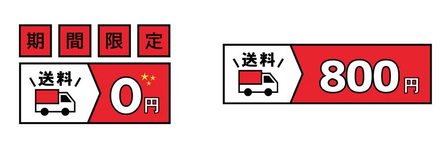 送料無料と送料800円